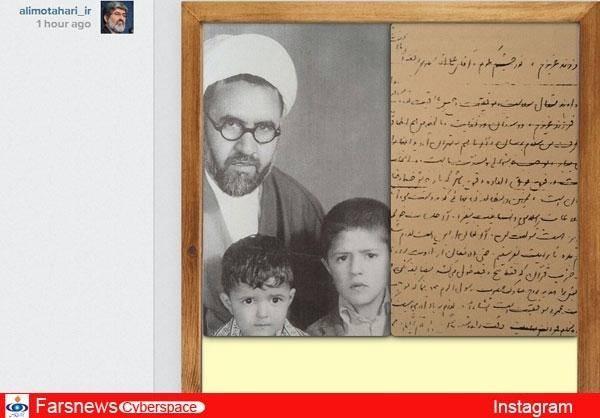 نامه شهیدمطهری به علی مطهری/عکس