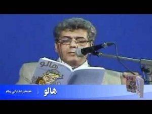 اعتراض جمعی از روشنفکران تبعیدی به بازداشت محمدرضا عالی پیام