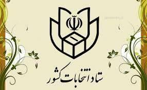 اطلاعیه شماره 2 ستاد انتخابات: ثبتنام داوطلبان نمایندگی مجلس 28 آذرماه آغاز میشود