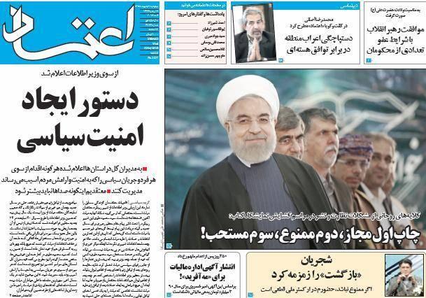 عکس/ صفحه اول روزنامه ها، چهارشنبه 16 اردیبهشت، 6 می (به روز شد)