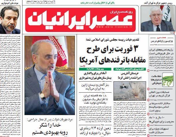 عکس/ صفحه اول روزنامه ها، چهارشنبه 23 اردیبهشت، 13 می (به روز شد)