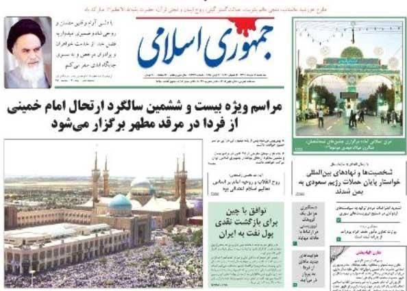 روزنامههایصبحسهشنبه۱۲خرداد/تصاویر