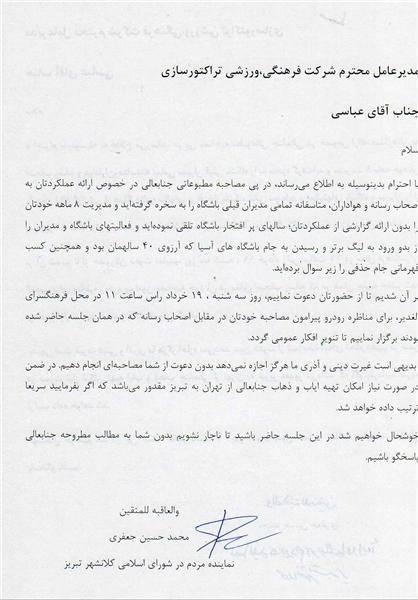 جعفري مديرعامل تراکتورسازي را دعوت به مناظره کرد + سند