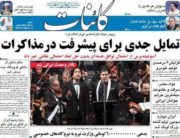 عکس/ صفحه اول روزنامه ها، شنبه 23 خرداد، 13 ژوئن (به روز شد)