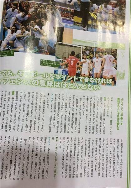 مربی ایرانی در رسانههای ژاپن/تصاویر