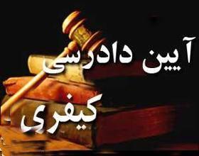 نقض قانون اساسی در ماده ۴۸ آیین دادرسی کیفری: بازگشت به قبل از مشروطه!