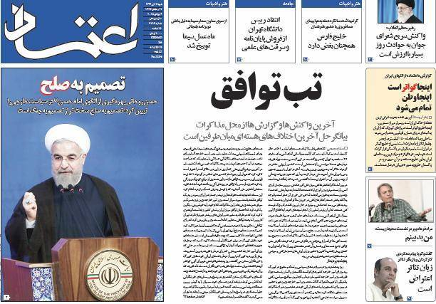 عکس/ صفحه اول روزنامه ها، شنبه 13 تیر، 4 ژوئیه (به روز شد)