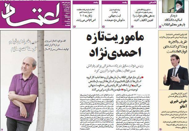 عکس/ صفحه اول روزنامه ها، یکشنبه 14 تیر، 5 ژوئیه (به روز شد)