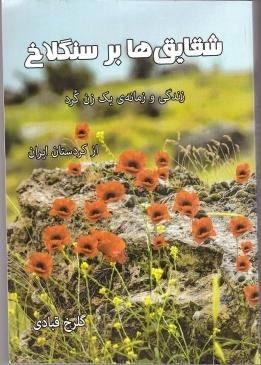 دربارهی کتاب شقایق ها بر سنگلاخ- زندگی وزمانه ی یک زن کرد از کردستان ایران-گلرخ قبادی