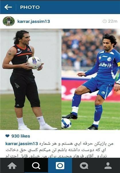 واکنش کرار به  نظر مجیدی+عکس