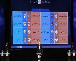 برنامه کامل هفته اول تا پنجم لیگ برتر