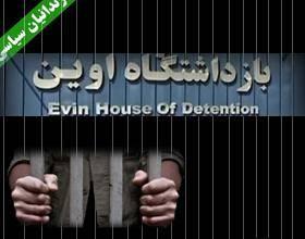 گزارشی از «تبعیدگاه اوین»/ زندانیان سیاسی بند هشت؛ قربانیانی برای بحرانسازان؟
