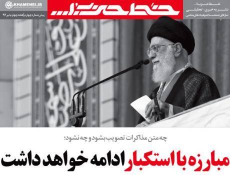 سایت رهبر نشریه «خط حزبالله» منتشر کرد