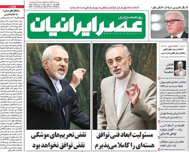 عکس/ صفحه اول روزنامه ها، چهارشنبه 31 تیر، 22 جولای