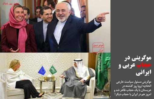 عکس:موگرینی در حجاب عربی و ایرانی