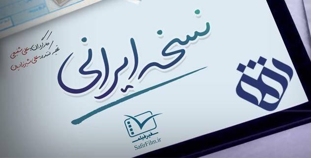 پخش مستند«نسخه ایرانی»از شبکه افق