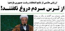 همه با هم منتشر کنیم/ روزنامه کلمه؛ ۱۴ مرداد ۱۳۹۴