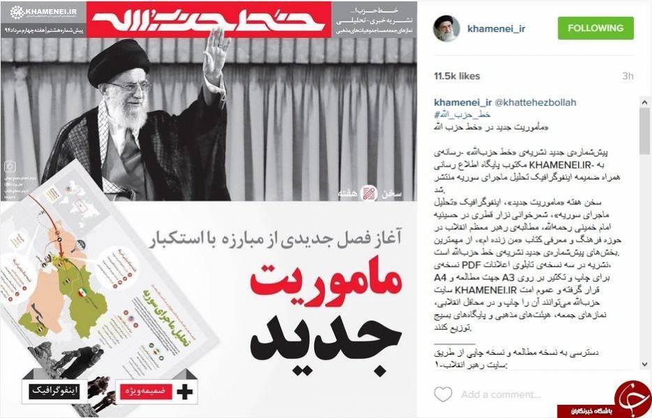 ماموریت جدید در اینستاگرامKHAMENEI.IR +عکس