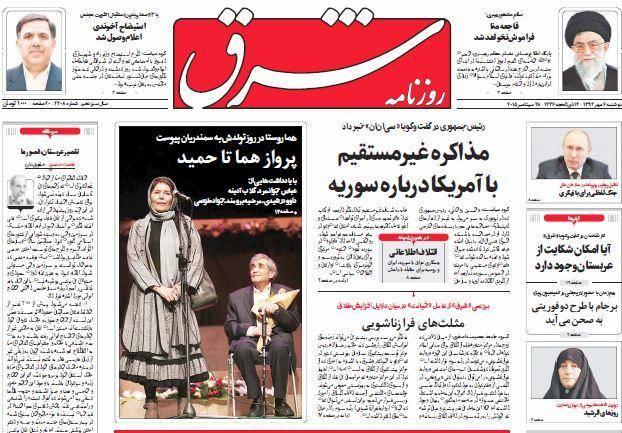 عکس/ صفحه اول روزنامه ها، دوشنبه 6 مهر، 28 سپتامبر (به روز شد)