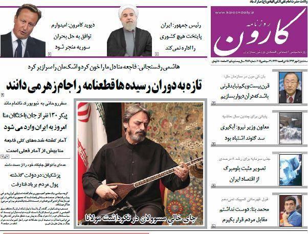عکس/ صفحه اول روزنامه ها، سه شنبه 7 مهر، 29 سپتامبر (به روز شد)