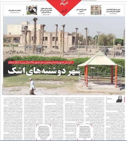 شهر دوشنبههای اشک+عکس