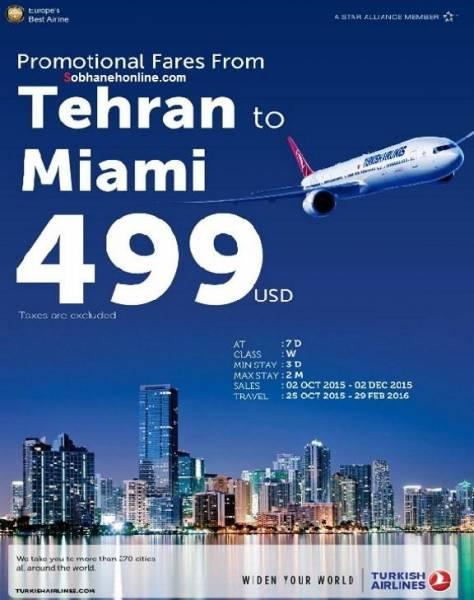 آفر ویژه تهران - میامی آمریکای هواپیمایی ترکیش (تصویر)