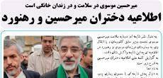 همه با هم منتشر کنیم/ روزنامه کلمه؛ ۲۰ مهر ۱۳۹۴