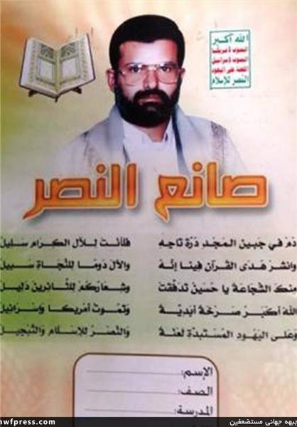 کتب درسی یمن با طعم مقاومت+تصاویر