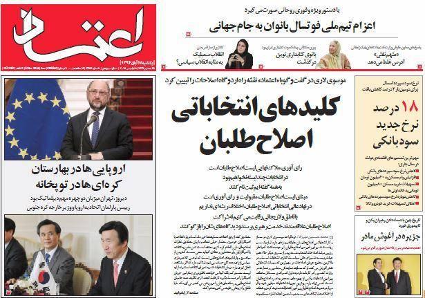 عکس/ صفحه اول امروز روزنامه ها، یکشنبه 17 آبان، 8 نوامبر