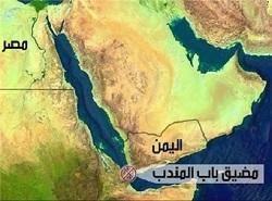 نیروهای یمنی کنترل کامل تنگه «باب المندب» را به دست گرفتند