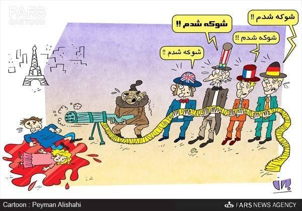 کاریکاتور:داعش موفق شد غربیها را شوکه کند!