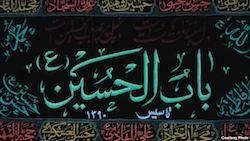 تعلیق مجوز هیئتهای مذهبی «افراطی» در مشهد