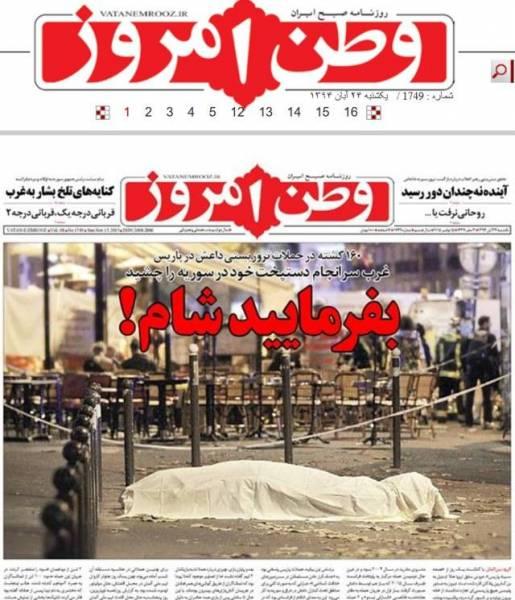 تیتر شرم آور روزنامه وطن امروز درباره حوادث تروریستی پاریس