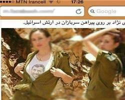 تصویر احمدینژاد بر پیراهن دختران نظامی صهیونیست + تصاویر