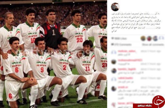 روزی در فوتبال که هیچ وقت فراموش نمی شود!+عکس