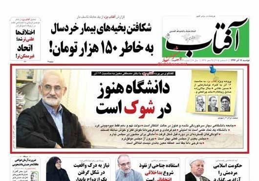 تصاویر: روزنامه های صبح دوشنبه ۱۶ آذر