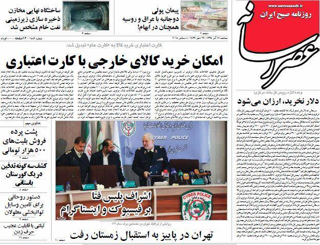 عکس/ صفحه اول روزنامه ها، سه شنبه 17 آذر، 8 دسامبر (به روز شد)