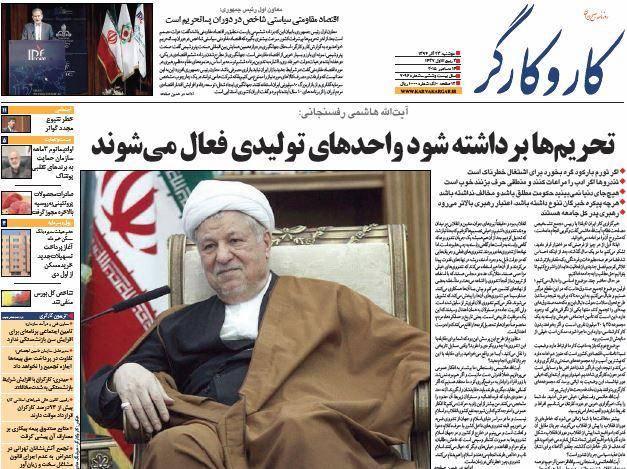 عکس/ صفحه اول روزنامه ها، دوشنبه 23 آدر، 14 دسامبر (به روز شد)