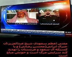 مفتی سعودی، محسن رضایی را تهدید کرد + عکس