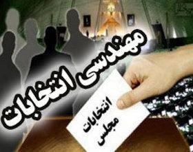 مهندسان انتخابات هفتم اسفند را بهتر بشناسیم