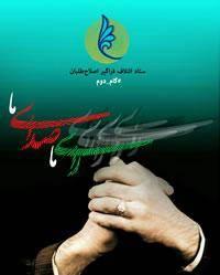 لیست انتخاباتی اصلاحطلبان در تهران نهایی شد