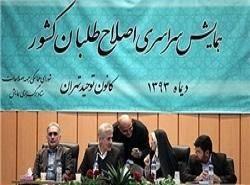 لیست ائتلاف اصلاحطلبان برای تهران نهایی شد+اسامی