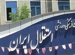 بیانیه باشگاه استقلال درباره اشتباهات داوری