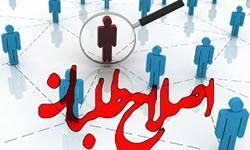 اسامی نهايي کاندیداهای اصلاح طلبان در سراسر ایران برای انتخابات مجلس دهم