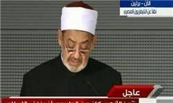 «شیخ الازهر»: شیعه و سنی دو بال امت اسلامی هستند؛ اختلافات رو به زوال است
