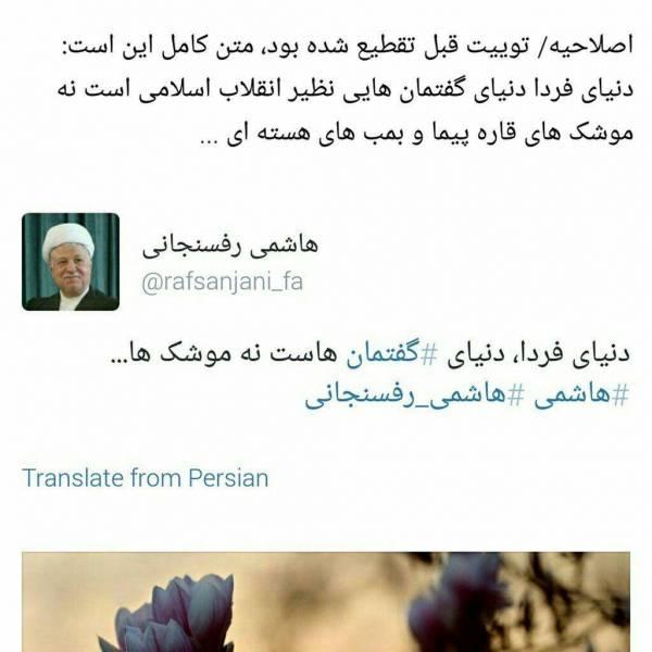 توييت منسوب به هاشمی رفسنجانی اصلاح شد + عکس