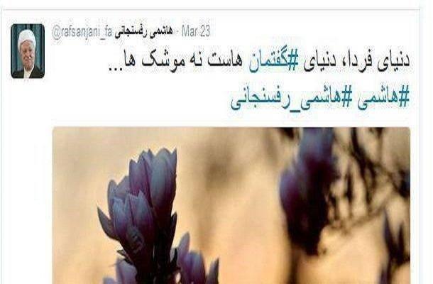 توئیتر هاشمی جمله منتسب به وی را تکذیب کرد +عکس