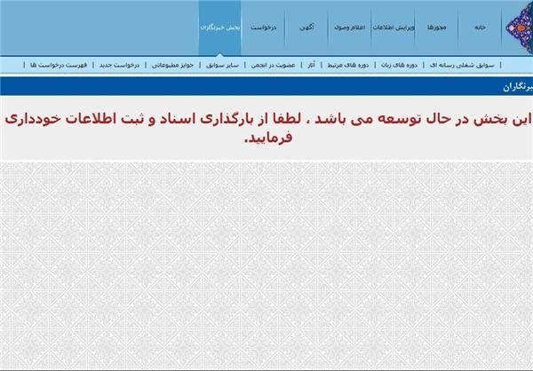 «سمان» موقتاً برای خبرنگاران غیر فعال شد +عکس