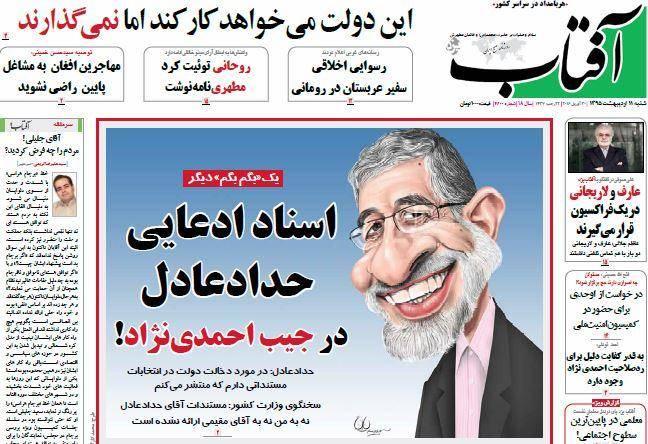 عکس/ صفحه اول روزنامه ها، شنبه 11 اردیبهشت، 30 آوریل (به روز شد)