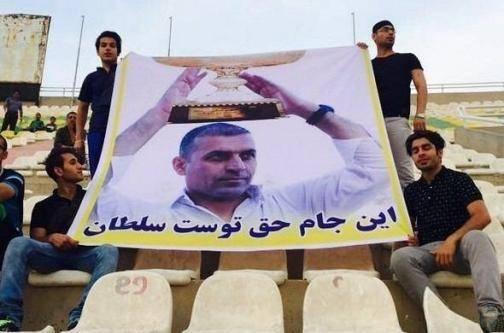 جدیدترین سلطان ایران (+عکس)
